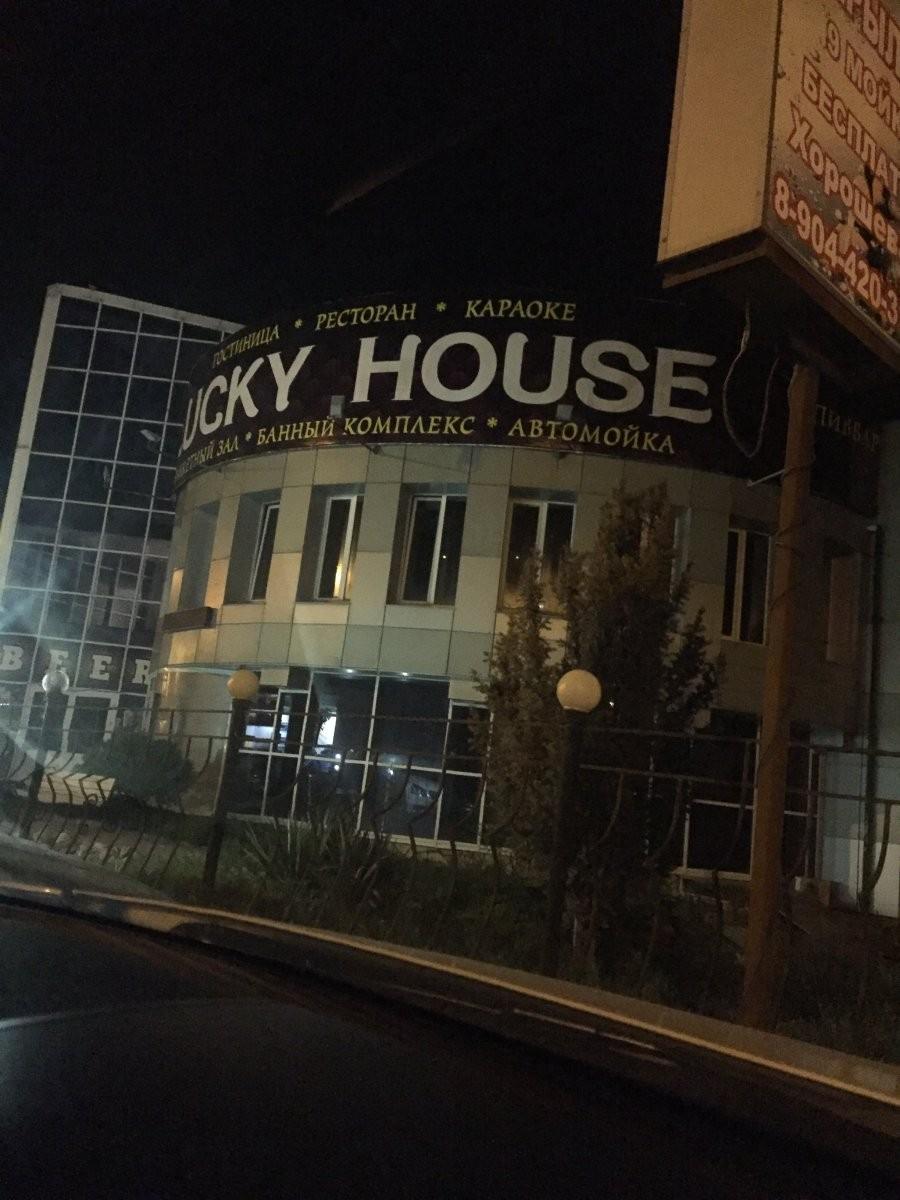 Lucky House, гостинично-оздоровительный комплекс - №1